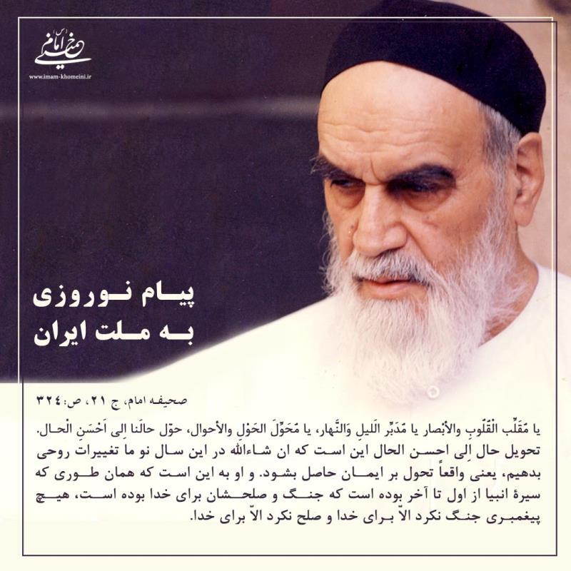 پیام نوروزی به ملت ایران