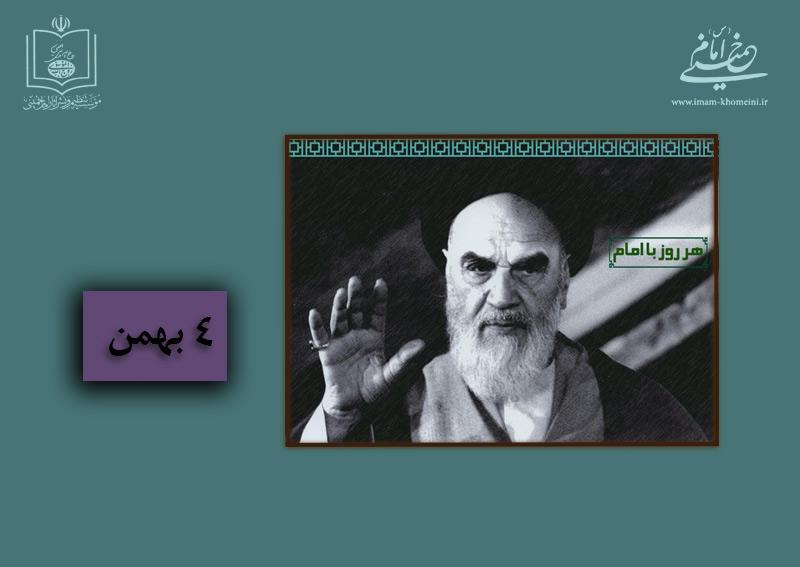 هر روز با امام / ۴ بهمن / نگاهی به اتفاقات دوران حیات امام
