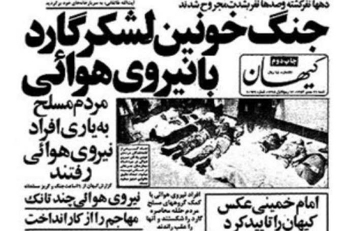 درگیری بین همافران و دانشجویان نیروی هوایی با افراد گارد جاویدان