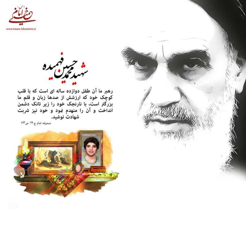 شهید محمد حسین فهمیده