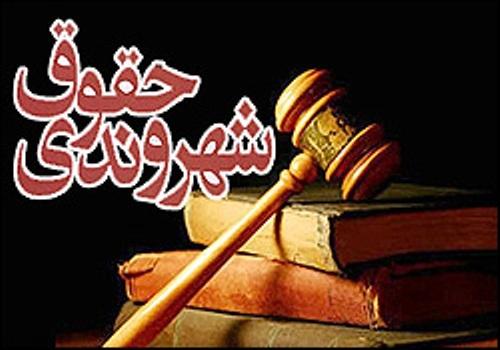 نظر امام خمینی در باره حقوق شهروندی چیست ؟