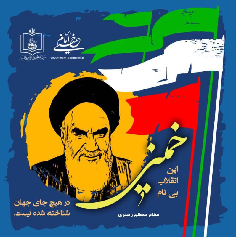انقلاب و امام خمینی