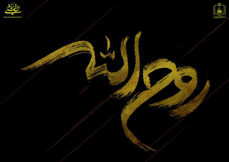 نمایشگاه مجازی در سوگ روح الله