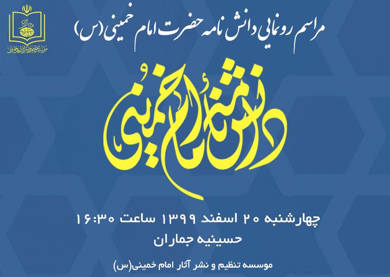 مراسم رونمایی از دانشنامه امام خمینی در حسینیه جماران برگزار می شود