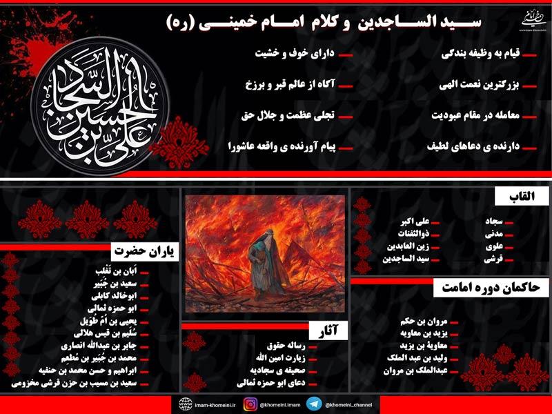 سیدالساجدین و کلام امام خمینی