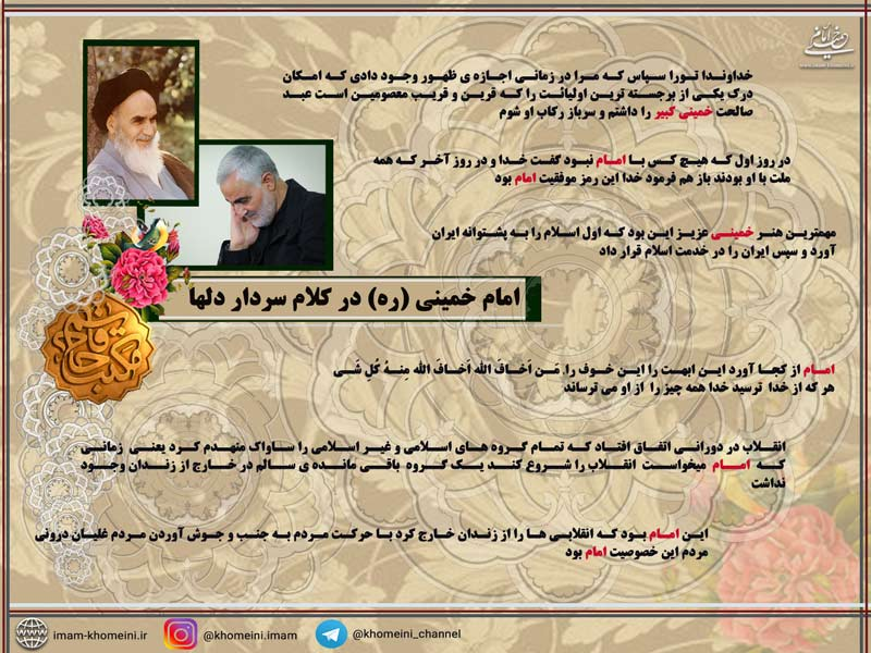 امام خمینی(ره) در کلام سردار دلها