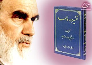 چاپ پانزدهم کتاب تفسیر سوره حمد امام خمینی منتشر شد