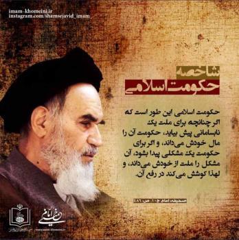 شاخصه حکومت اسلامی