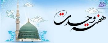فرازهایی از سخنان امام خمینی درباره اهمیت وحدت