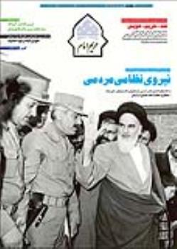 نشریه حریم امام شماره 445 و 446