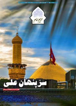 نشریه حریم امام شماره ۴۶۳