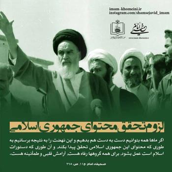 لزوم تحقق محتوای جمهوری اسلامی