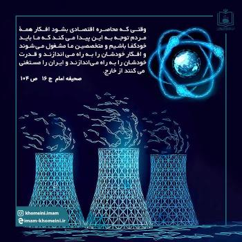 روز انرژی هسته ای