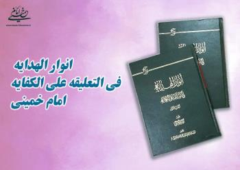 معرفی کتاب انوار الهدایه فی التعلیقه علی الکفایه امام خمینی