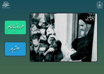 هر روز با امام / ۲۲ شهریور / نگاهی به اتفاقات دوران حیات امام