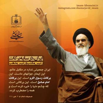 ایران در سایه برکات رئیس مکتب و رئیس مذهب
