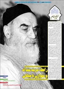 نشریه حریم امام شماره ۴۴۷