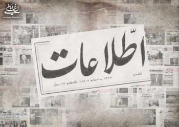 انقلاب به روایت دیگران (۱۶ بهمن ۱۳۵۷)