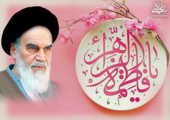 امام خمینی: برای زنها کمال افتخار است که روز تولد حضرت صدیقه را روز زن قرار داده اند