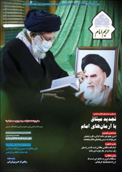 نشریه حریم امام شماره ۴۳۹
