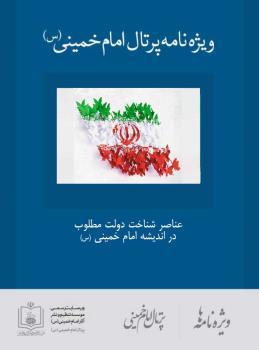عناصر شناخت دولت مطلوب در اندیشه امام خمینی