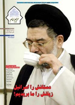 نشریه حریم شماره ۴۵۶