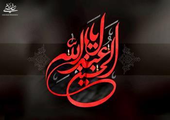 ثروتی به نام حسین (۲): هویت حسینی