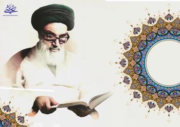 دانشنامه امام خمینی (س)