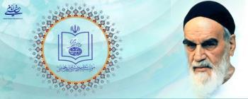 سیر شکل گیری مؤسسه تنظیم و نشر آثار امام خمینی (س)