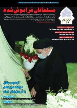 نشریه حریم امام شماره ۴۶۶