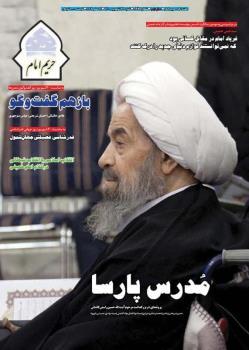 نشریه حریم امام شماره ۴۶۸