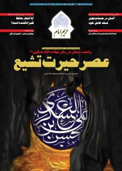 حریم امام شماره ۴۷۱