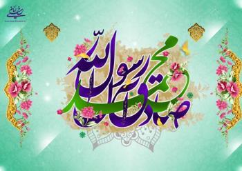 میلاد مسعود وجود مقدس و نورانی حضرت محمد مصطفی (ص) و حضرت امام صادق (ع) مبارک باد