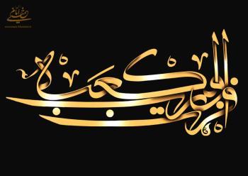 وصیّت امام علی (ع) به حسن و حسین علیهما السّلام پس از ضربت خوردن