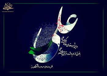 ضربت خوردن حضرت علی (ع) در مسجد کوفه