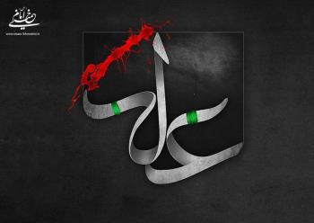 چرا ابن ملجم حضرت علی را به شهادت رساند