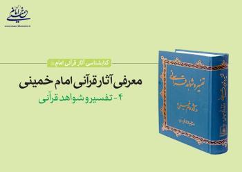 معرفی آثار قرآنی امام خمینی (بخش چهارم) / تفسیر و شواهد قرآنی