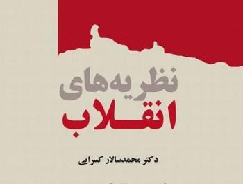 کتاب نظریه های انقلاب منتشر شد