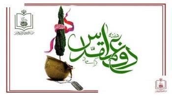 مدیریت همه جانبه امام در جنگ ناعادلانه