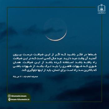 عید ترک شهوات