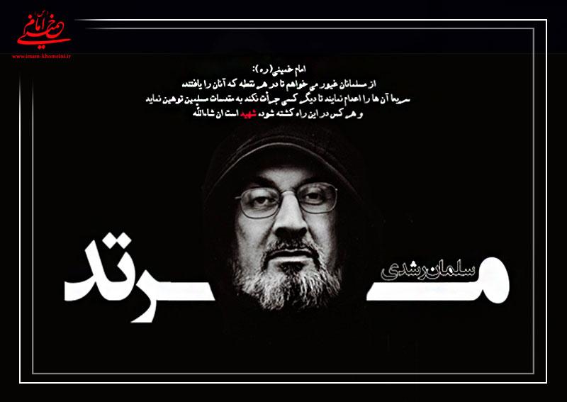 حکم امام درباره سلمان رشدی