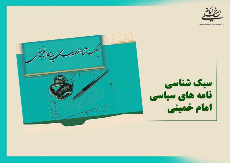 مروری بر محتوای کتاب سبک شناسی نامه های سیاسی امام خمینی
