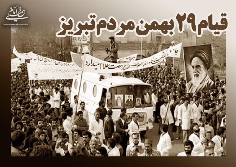غمنامه امام خمینی برای مردم تبریز