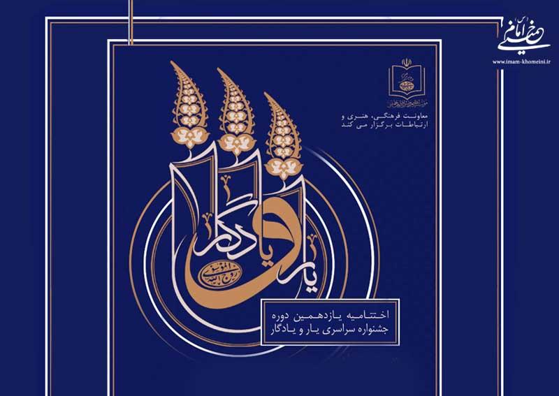 یازدهمین جشنواره سراسری شعر یارو یادگار ٢٥ اسفند در حسینیه جماران برگزار می شود