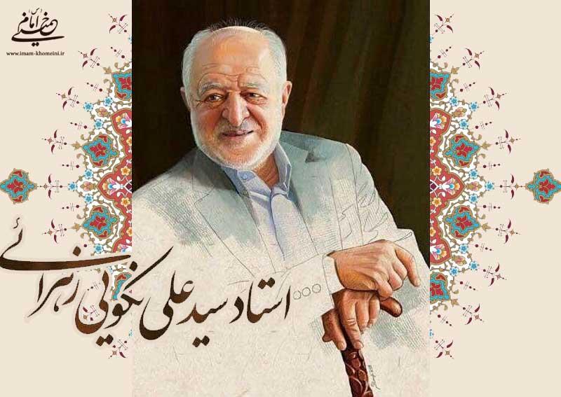 برنامه مراسم گرامیداشت مرحوم سید علی نکویی اعلام شد+ آگهی ترحیم