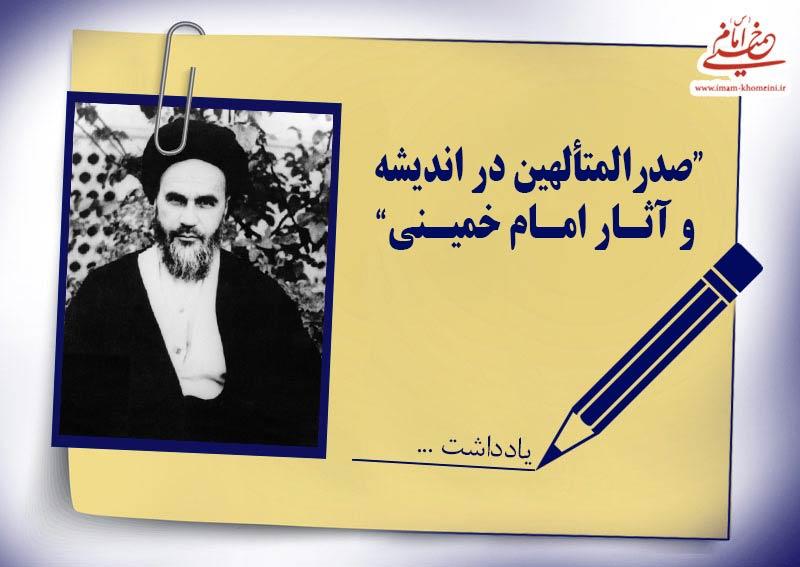 صدرالمتألهین در اندیشه و آثار امام خمینی
