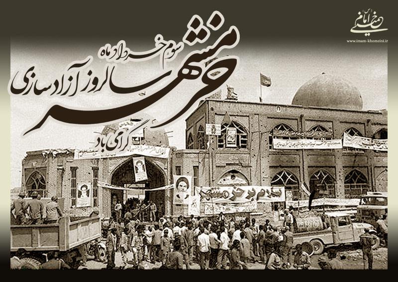 پیام امام خمینی به مناسبت آزادی خرمشهر
