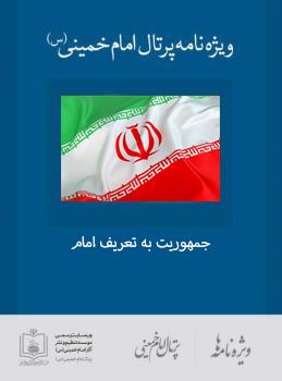 جمهوریت به تعریف امام