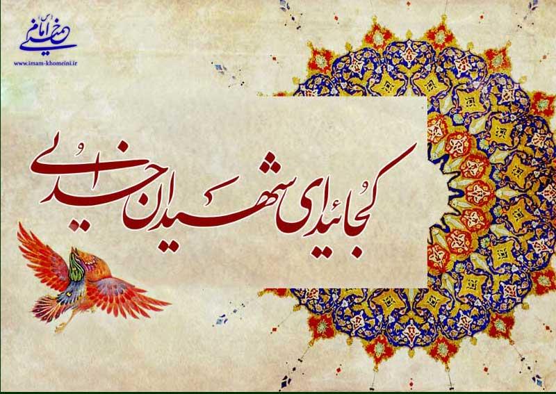 در روز گرامیداشت مقام شهید: جلوه هایی از سخنان امام خمینی دربارۀ مقام عرفانی شهید