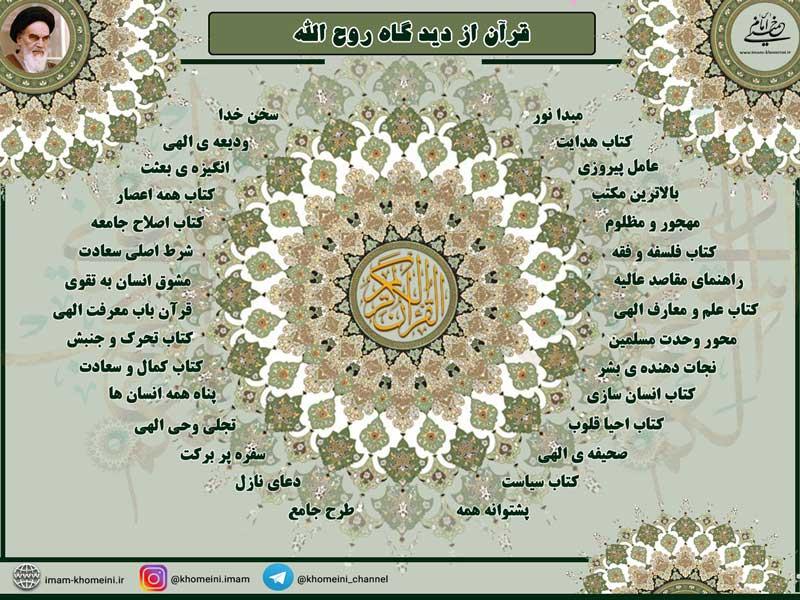 قرآن از دیدگاه روح الله